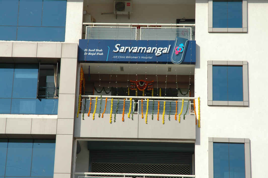 Sarvamangal Women's Hospital & IVF center